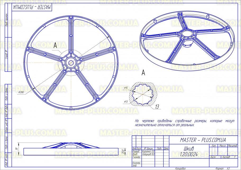 Шкив Indesit Ariston C00089616 для стиральных машин чертеж