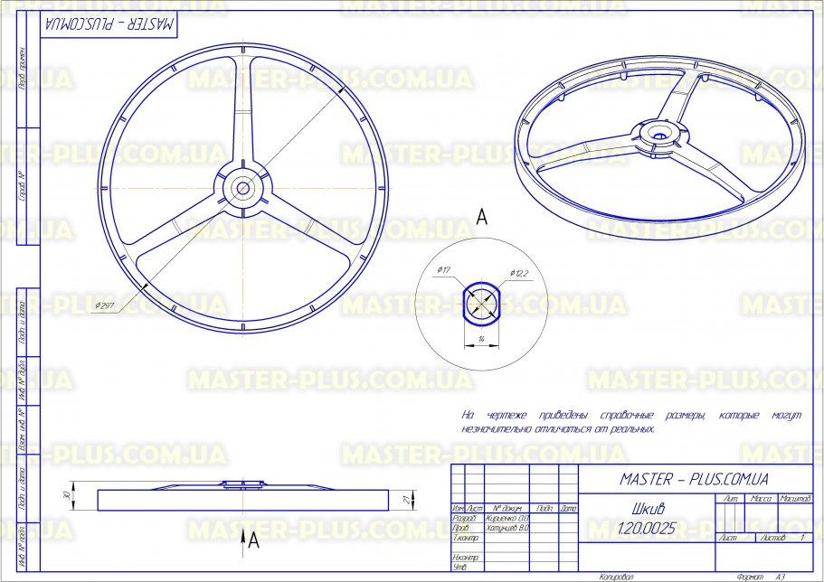 Шкив Electrolux 4055120234 для стиральных машин чертеж