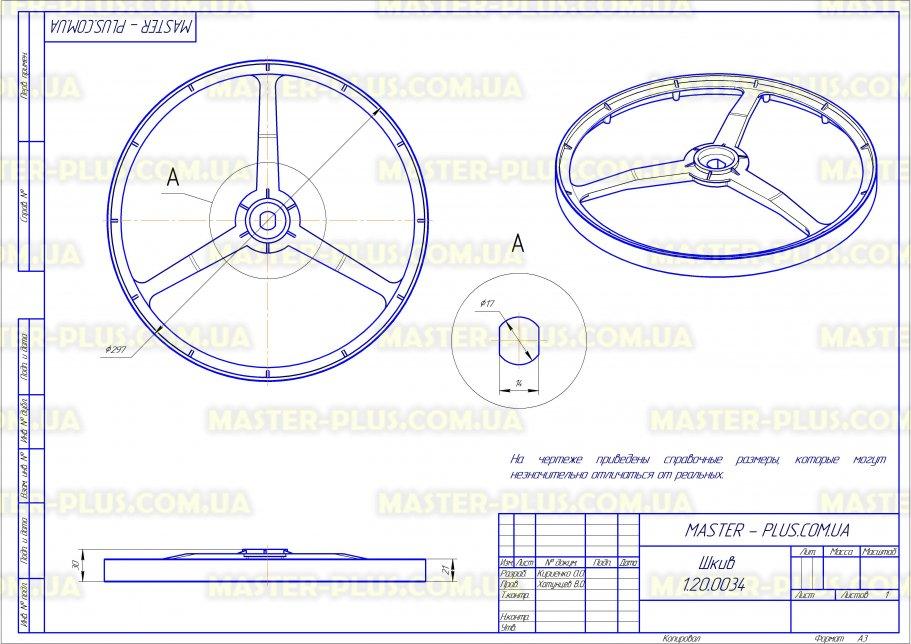 Шкив Electrolux 4055210761 для стиральных машин чертеж