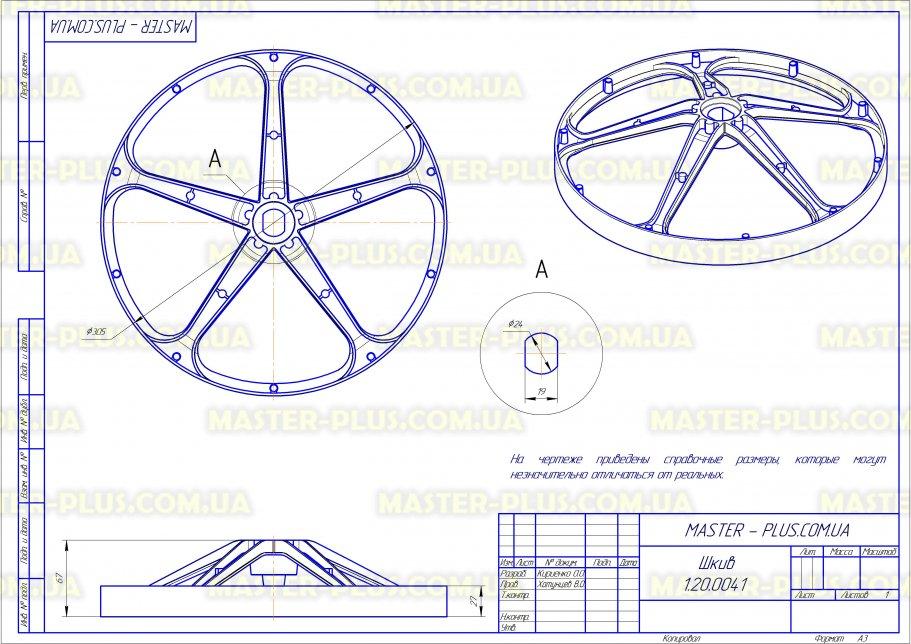 Шкив Whirlpool 481252858037 для стиральных машин чертеж