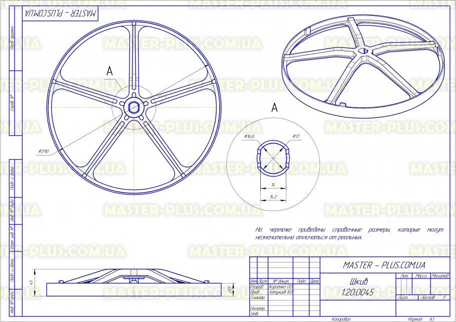 Шкив Bosch 354130 для стиральных машин чертеж