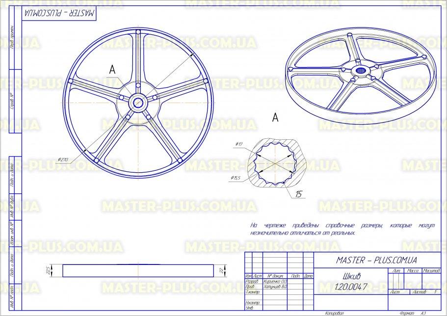 Шкив Atlant 771239400500 для стиральных машин чертеж