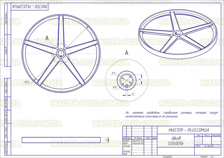 Шкив Gorenje 163950 для стиральных машин чертеж