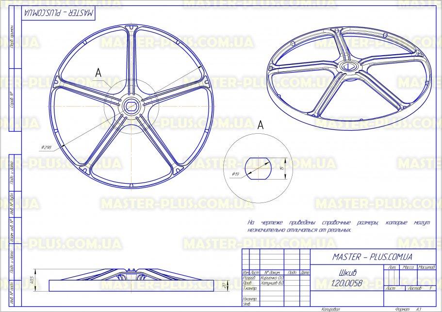 Шкив Whirlpool 480111102563 для стиральных машин чертеж
