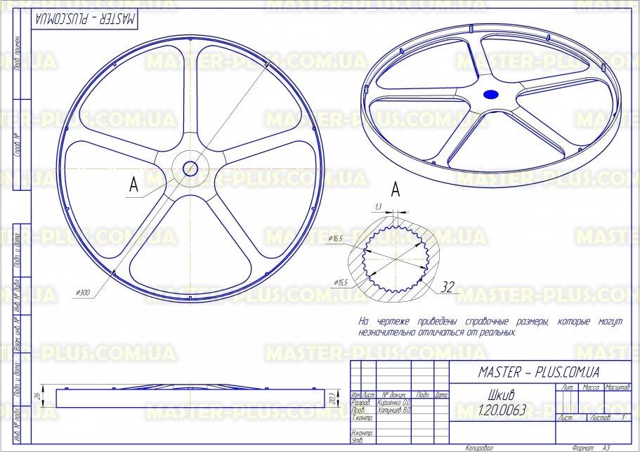Шкив Beko 2816660200 для стиральных машин чертеж