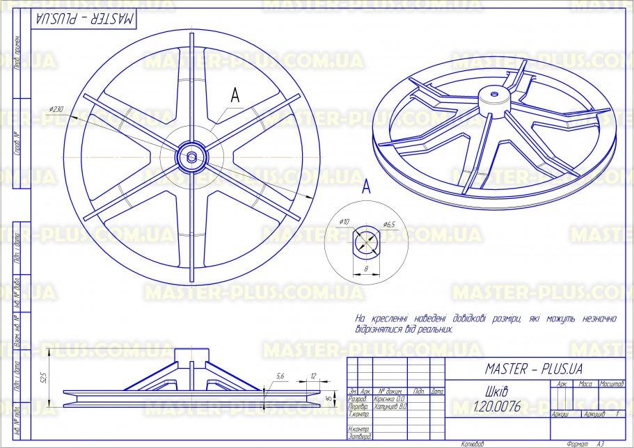 Шків Saturn (Сатурн) 230 мм під зрізане коло для пральних машин креслення