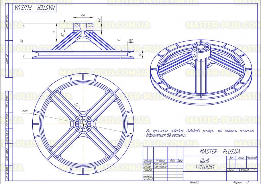 Шків Saturn (Сатурн) 180мм під штифт для пральних машин креслення