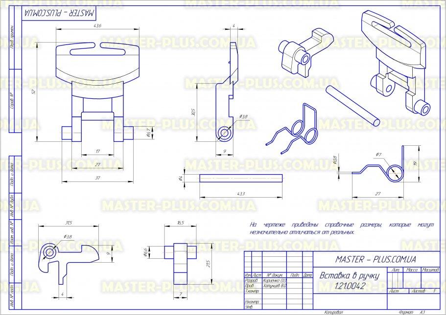 Вставка в ручку Ardo с пружинкой и крючком для стиральных машин чертеж