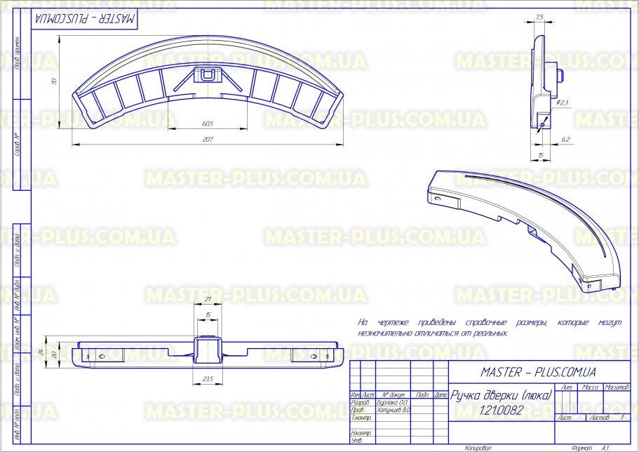 Ручка дверки (люка) совместимая с Bosch Max 266751 для стиральных машин чертеж