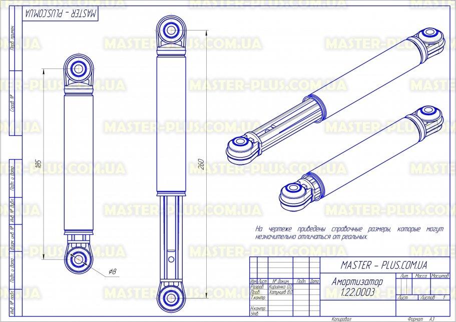 Амортизатор металлический, средн. болт M8 для стиральных машин чертеж