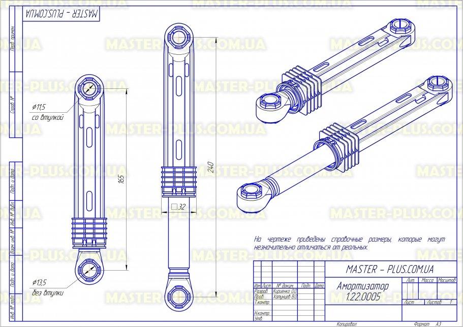 Амортизатор LG 100N Original для стиральных машин чертеж