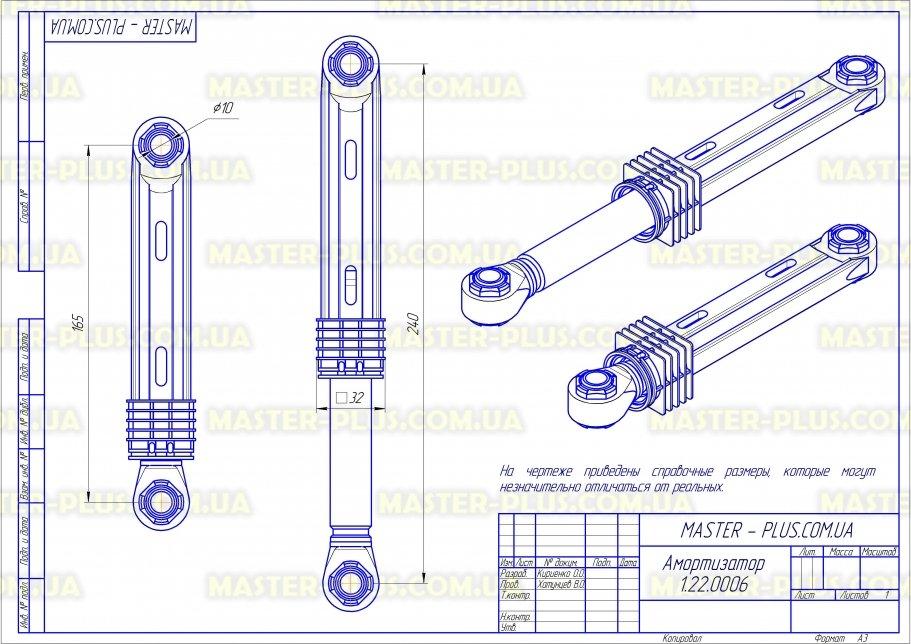 Амортизатор 100N Samsung DC66-00343G Original для стиральных машин чертеж