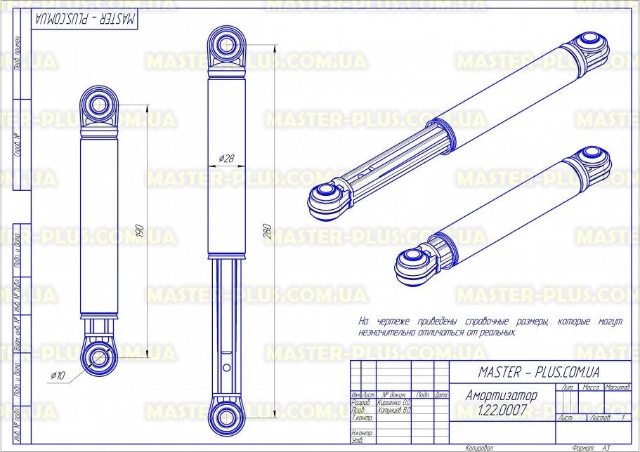 Амортизатор металлический, сопротивление 120N для стиральных машин чертеж