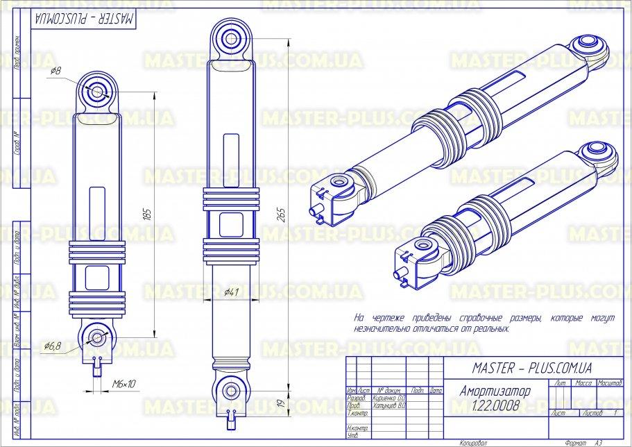Амортизатор Indesit на гайке, 80N для стиральных машин чертеж