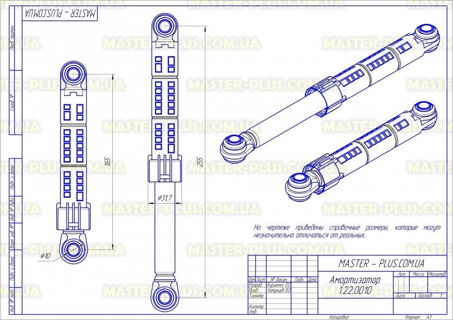 Амортизатор пластиковый 80N для стиральных машин чертеж