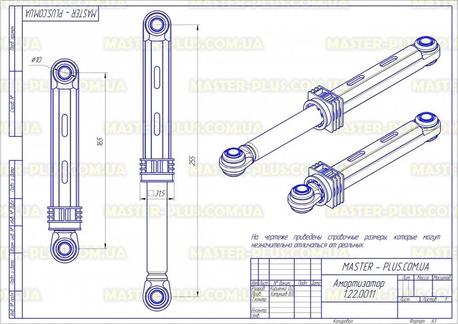 Амортизатор 100N Samsung (Производство ANSA - Италия) для стиральных машин чертеж