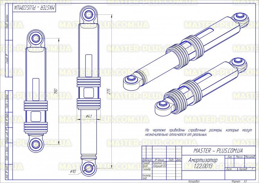 Амортизатор Indesit 100N для стиральных машин чертеж