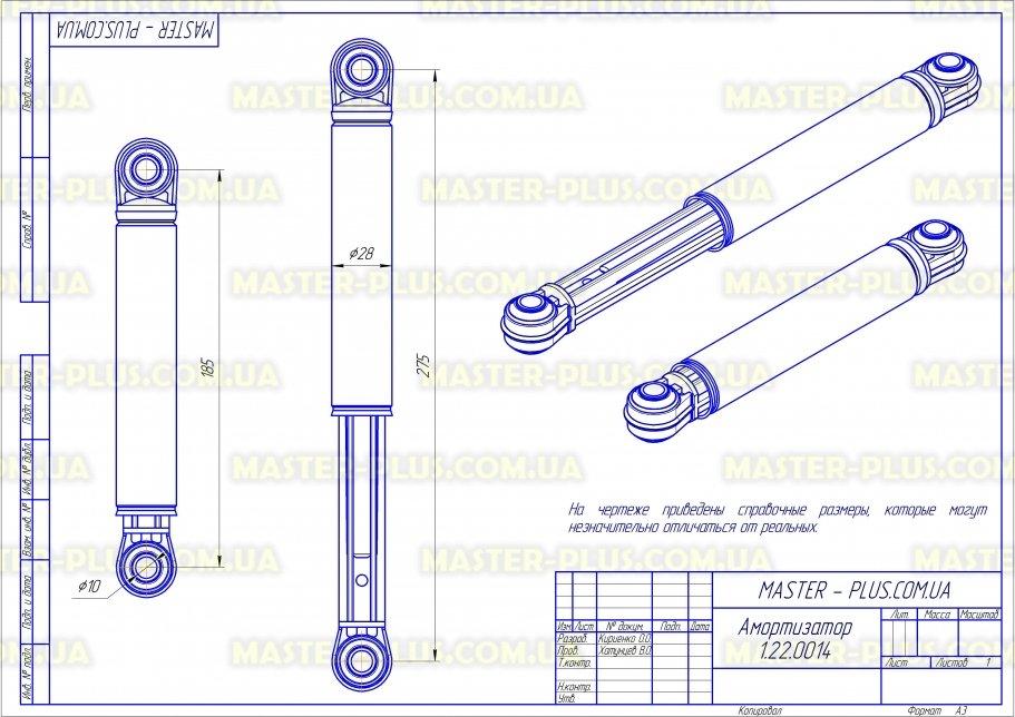 Амортизатор металлический 250N для стиральных машин чертеж