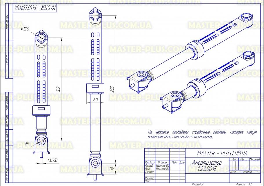 Амортизатор Indesit Ariston Original на гайке, 120N для стиральных машин чертеж