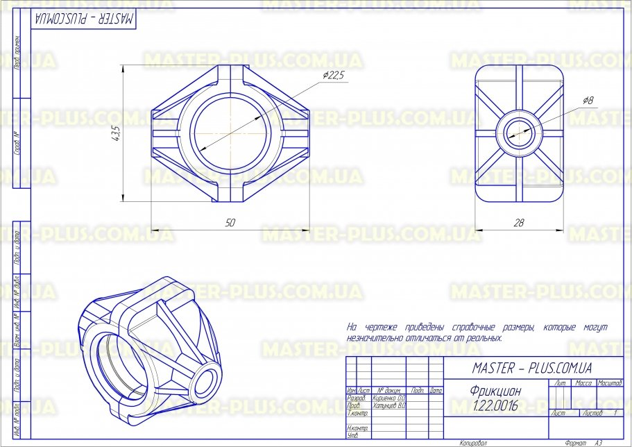 Фрикционы Candy 91941756 для стиральных машин чертеж