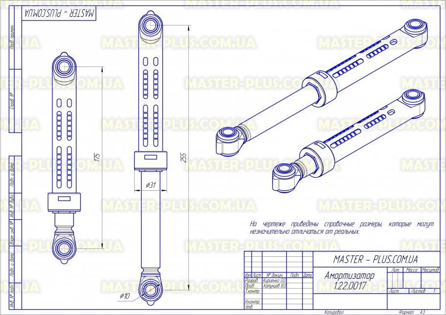 Амортизатор Indesit Ariston Zanussi Electrolux пластиковый SUSPA для стиральных машин чертеж