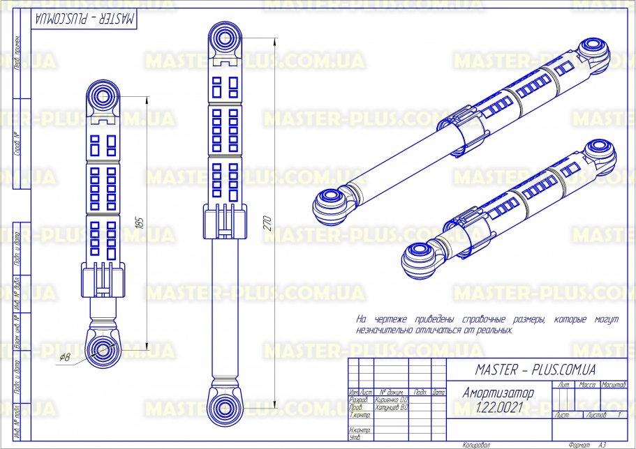 Амортизатор 120N совместимый с Bosch Siemens для стиральных машин чертеж