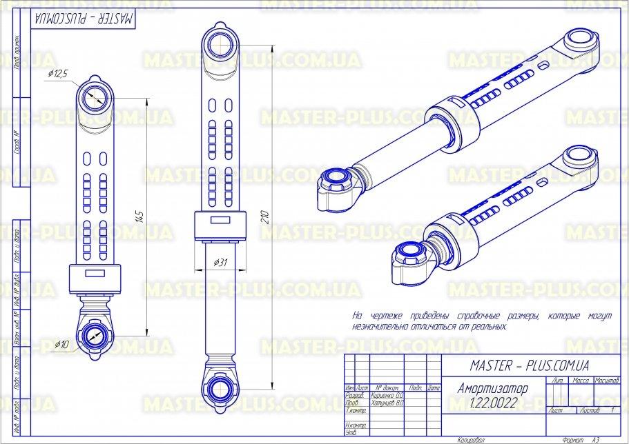 Амортизатор Samsung короткий 100N DC66-00661A для стиральных машин чертеж