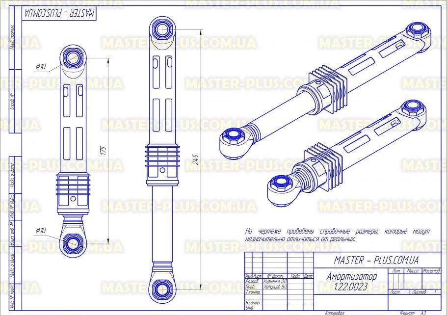 Амортизатор Samsung короткий 40N DC66-00343A для стиральных машин чертеж