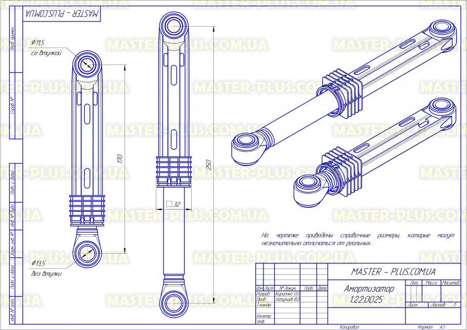 Амортизатор Beko 2816871200 для стиральных машин чертеж