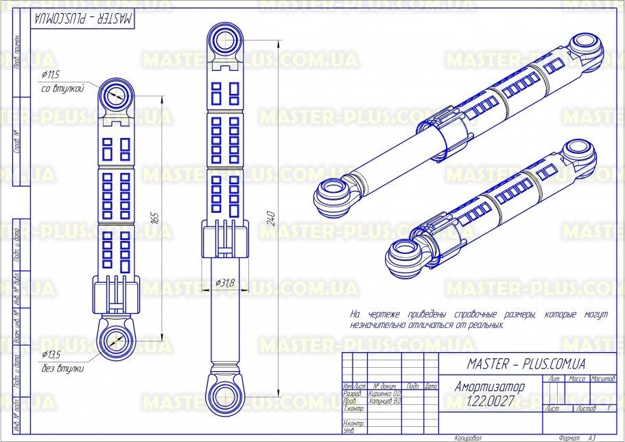 Амортизатор ANSA 120N совместимый с LG 4901ER2001C для стиральных машин чертеж