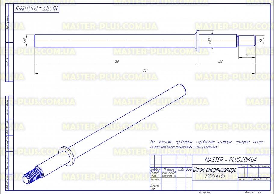 Шток амортизатора Gorenje 634803 для стиральных машин чертеж