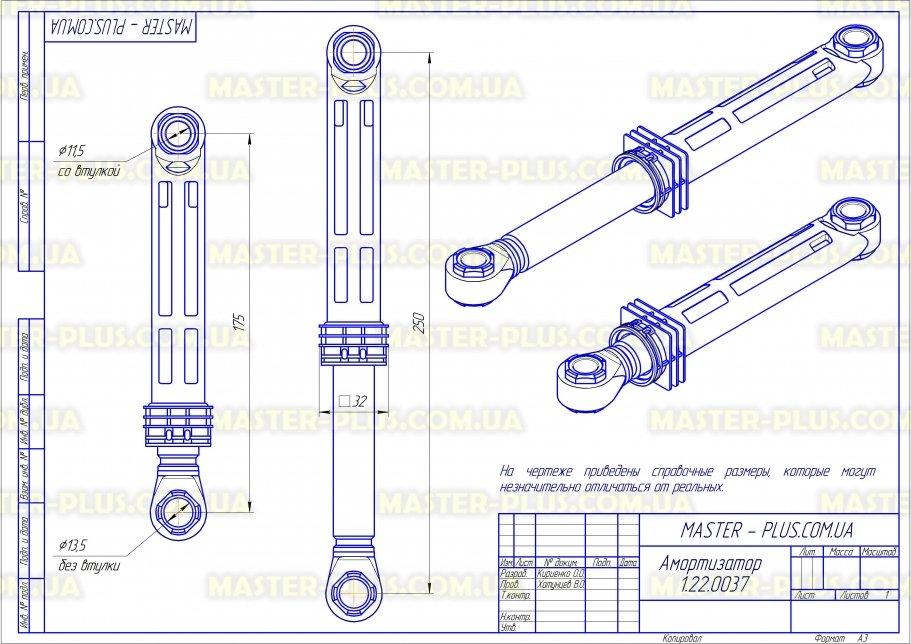 Амортизатор Electrolux Zanussi  126063601 (не оригинал) для стиральных машин чертеж