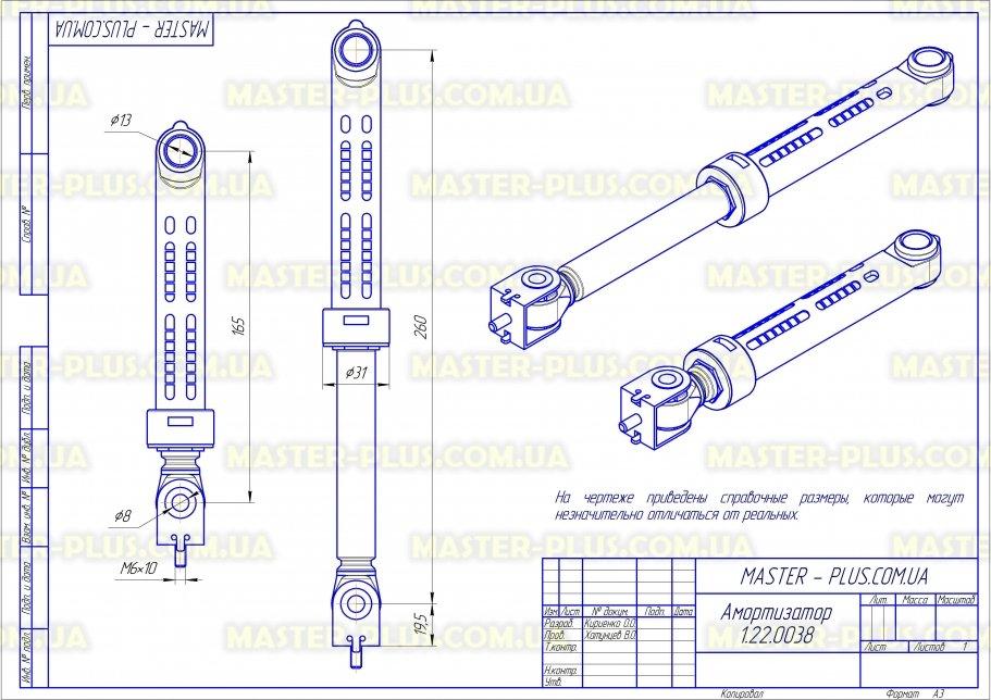 Амортизатор совместимый с Indesit Ariston C00140744 для стиральных машин чертеж