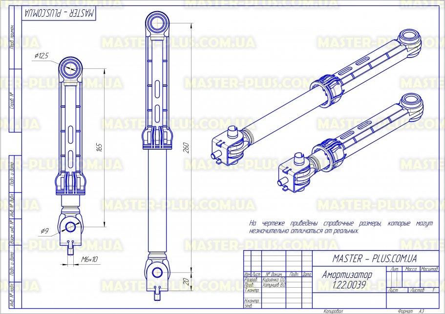 Амортизатор 100N Indesit C00140744 Original для стиральных машин чертеж