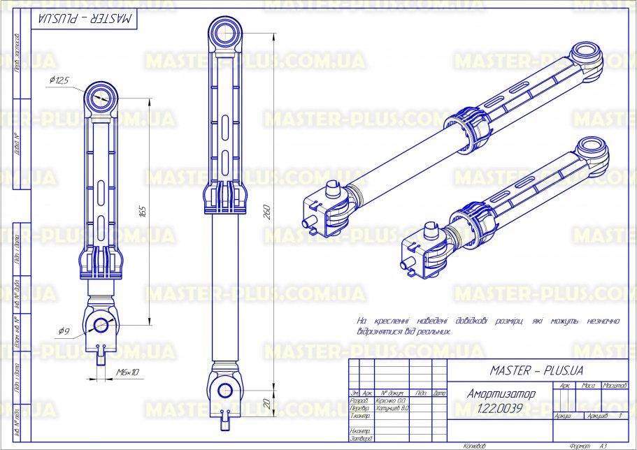 Амортизатор Indesit Ariston C00140744 Original для пральних машин креслення