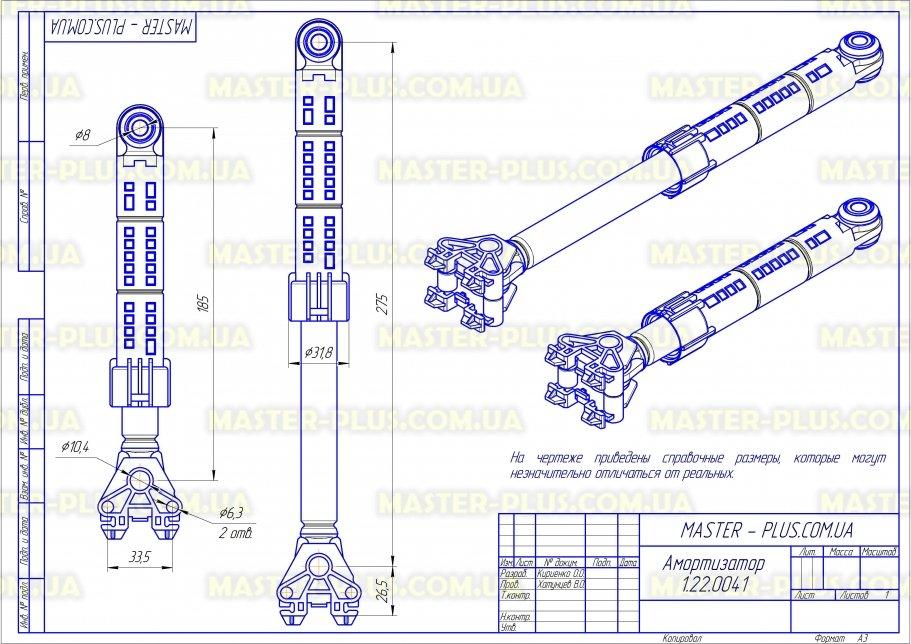 Амортизатор Whirlpool на защелках 481246648057 для стиральных машин чертеж