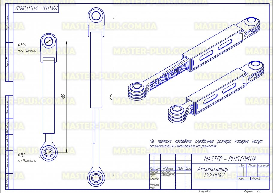 Амортизатор Electrolux Zanussi квадратный, пластиковый на защелках для стиральных машин чертеж
