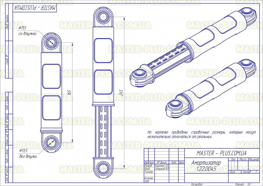 Амортизатор 80N Zanussi 1268832712 Original для стиральных машин чертеж