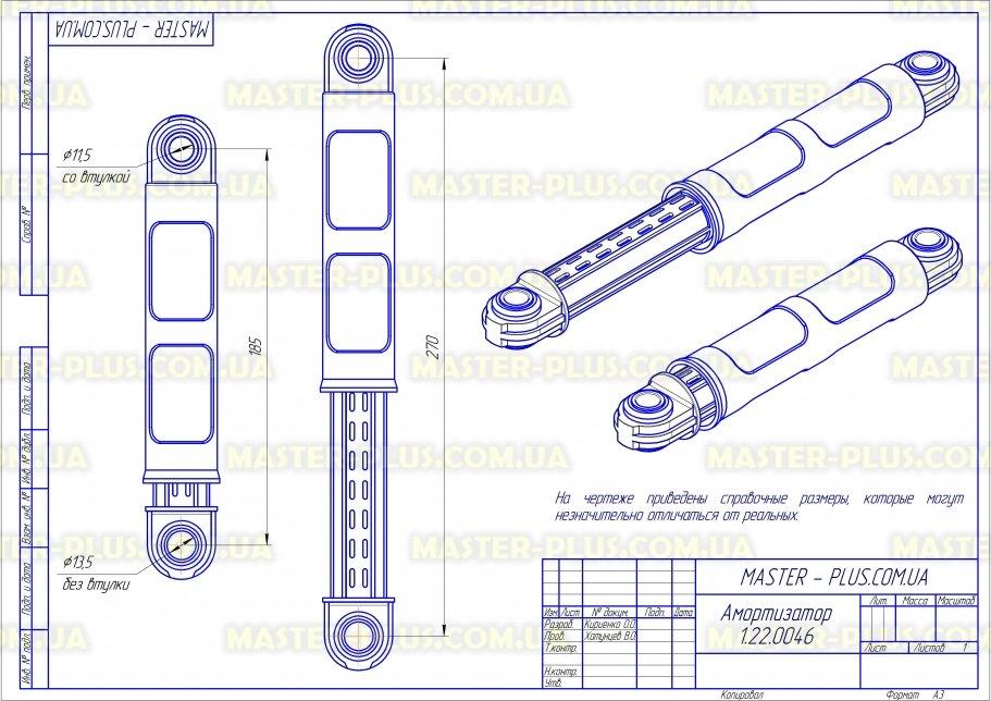 Амортизатор 80N Electrolux 1322553015 Original для стиральных машин чертеж