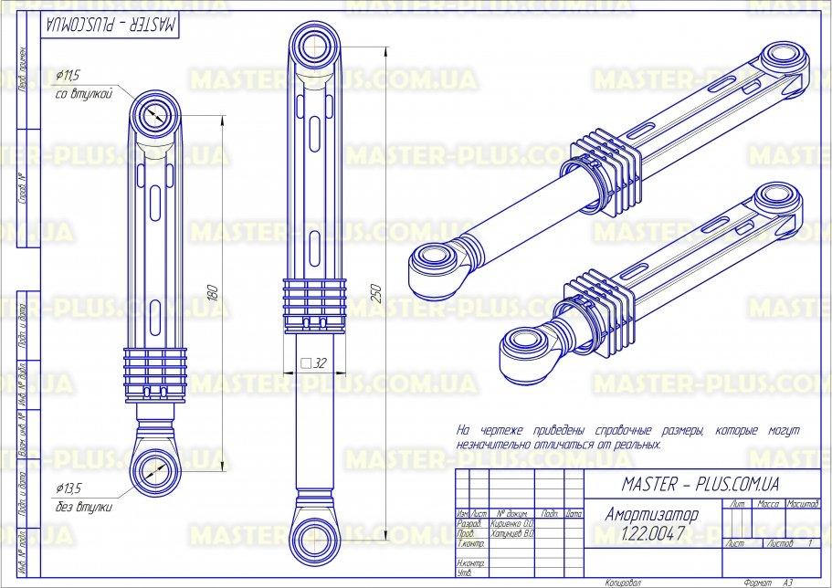 Амортизатор 85N Beko 2816870400 Original для стиральных машин чертеж