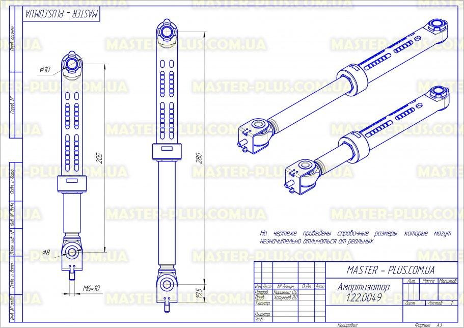 Амортизатор Indesit C00086372 для стиральных машин чертеж