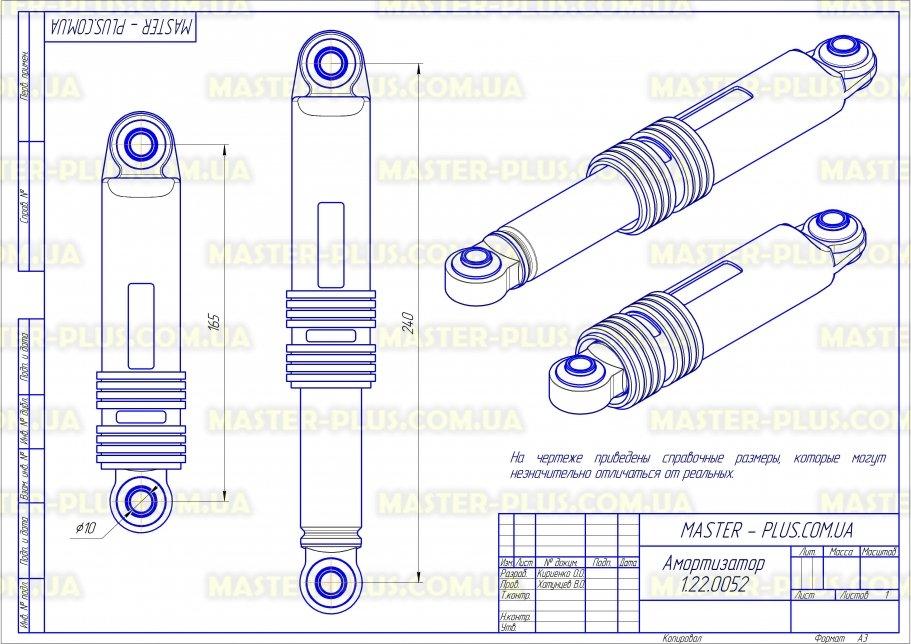 Амортизатор пластиковый, короткий Indesit 150N для стиральных машин чертеж