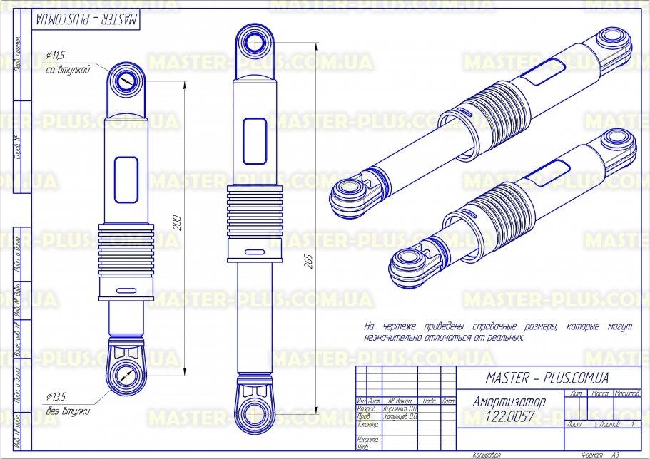 Амортизатор Beko 2803250100 для стиральных машин чертеж