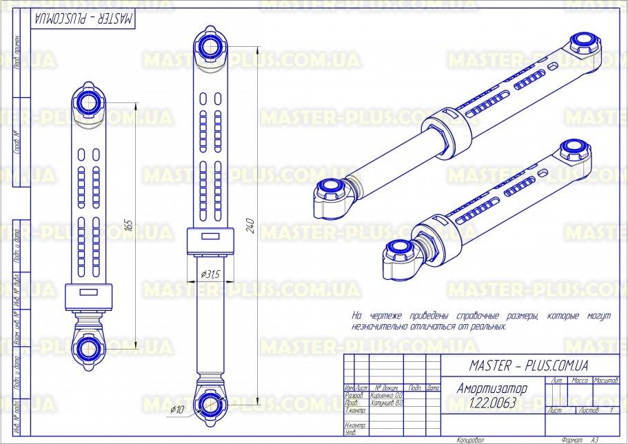 Амортизатор Samsung 80N DC66-00421A для стиральных машин чертеж