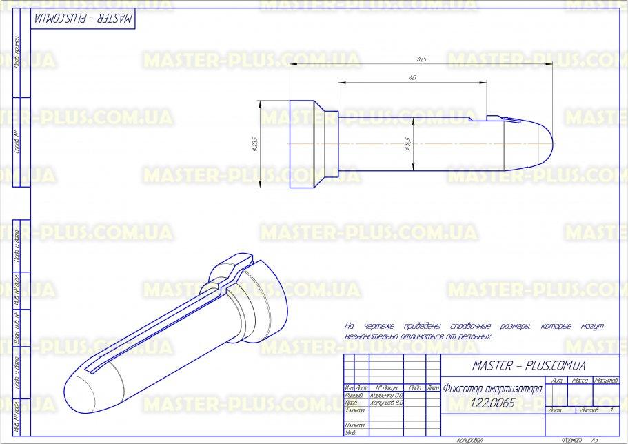 Фиксатор амортизатора Beko 2801430200 для стиральных машин чертеж