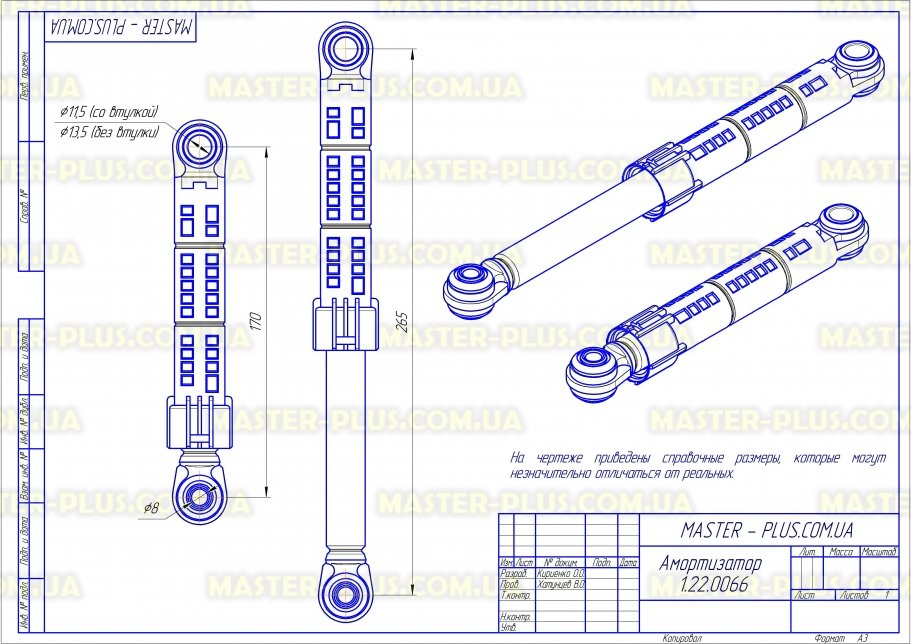 Амортизатор совместимый с  Bosch 481932 для стиральных машин чертеж