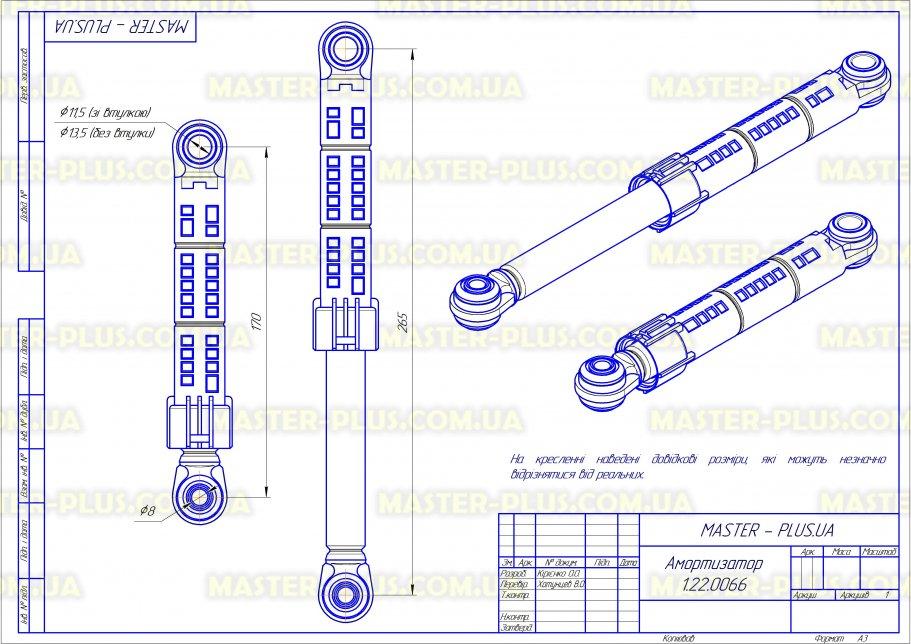 Амортизатор Bosch 481932 не оригінал для пральних машин креслення