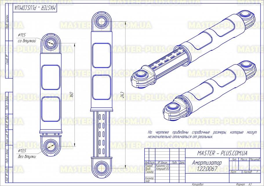 Амортизатор 60N Electrolux  1322553510 Original для стиральных машин чертеж