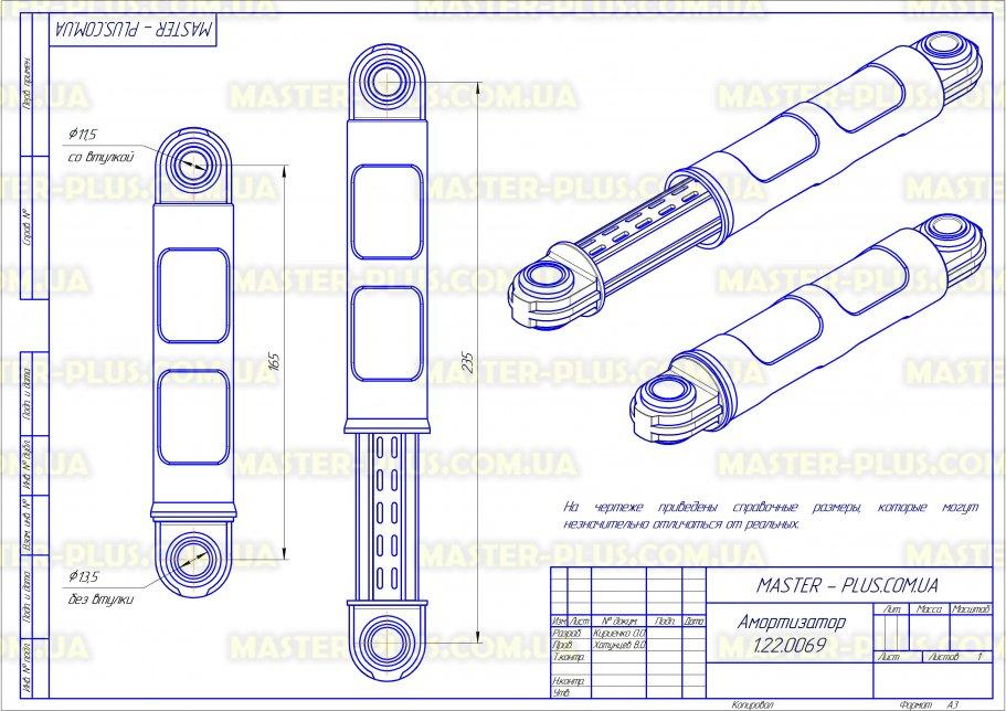 Амортизатор Zanussi 1466200035 для стиральных машин чертеж