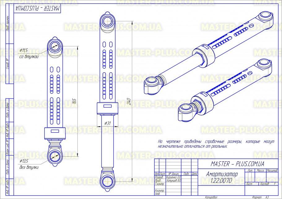 Амортизатор LG 120N для стиральных машин чертеж